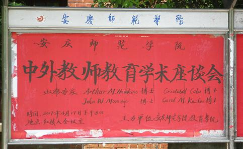 Poster at Anqing Teachers College